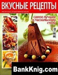 Журнал Вкусные рецепты № 04 2009 pdf 5,4Мб