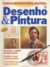 Журнал Cursos Praticos Nova Cultural - Desenho & Pintura Volume 2