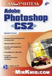 Книга Самоучитель Adobe Photoshop CS2