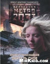 Книга Метро 2033. Обитель снов
