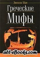 Книга Греческие мифы