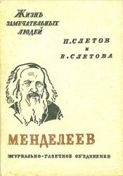 Книга Менделеев