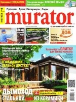 Журнал Murator №7 (июль 2013) журнала: pdf 80,9Мб
