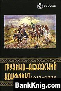 Грузинско-абхазский конфликт: 1917-1992 pdf 11,24Мб