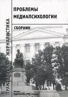 Книга Проблемы медиапсихологии pdf 2,6Мб