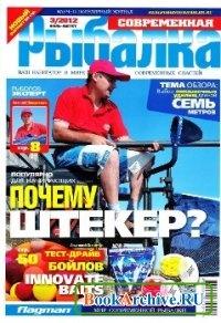 Журнал Современная рыбалка № 3 2012.