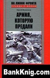 Книга Армия, которую предали. Трагедия 33-й армии генерала М.Г. Ефремова. 1941 — 1942 pdf ocr 17,6Мб