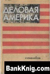 Книга Деловая Америка chm 4,2Мб