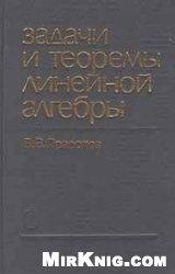 Книга Задачи и теоремы линейной алгебры