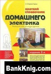 Аудиокнига Краткий справочник домашнего электрика djvu 7,08Мб