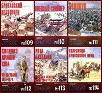 Журнал Военно-исторический альманах Новый Солдат №№ 109, 110, 111, 112, 113, 114 pdf 90,8Мб