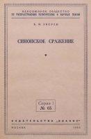 Книга Синопское сражение pdf 19,2Мб