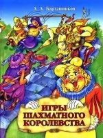 Книга Игры шахматного королевства djvu  37Мб