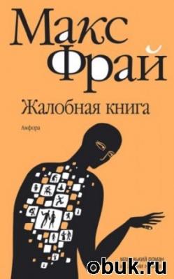 Книга Макс Фрай - Жалобная книга (аудиокнига)