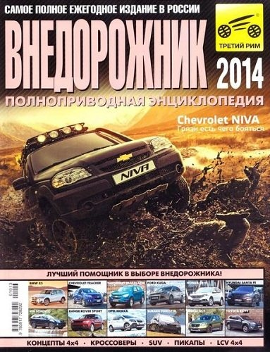 Книга Журнал: Внедорожник №14 (2014)