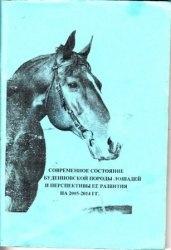 Современное состояние буденновской породы лошадей и перспективы ее развития на 2005-2014 гг.