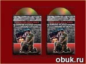 Книга Выжить при жестоких нападениях / Survive vicious ground attacks 2 DVD (2007) DVDRip