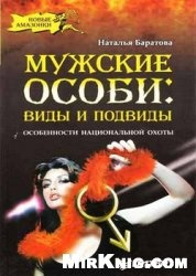 Книга Мужские особи: виды и подвиды