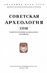 Книга Советская археология. – Вып. XXVIII