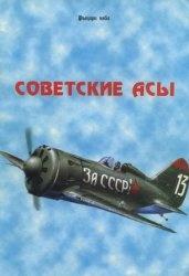 Книга Рыцари неба №5. Советские асы