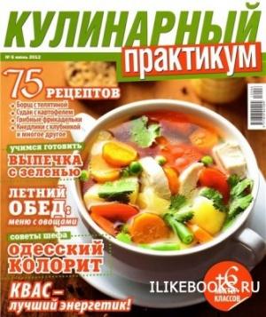 Кулинарный практикум №6 (июнь 2012)