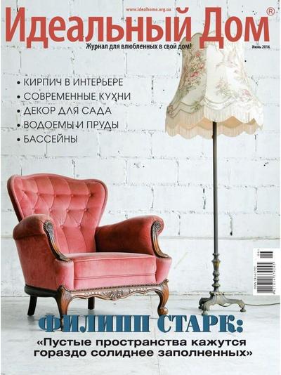 Книга Журнал: Идеальный дом №6 (июнь 2014)