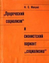 """Книга """"Пророческий социализм"""" и сионистский вариант """"социализма"""""""