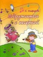 Книга Подружитесь с песенкой