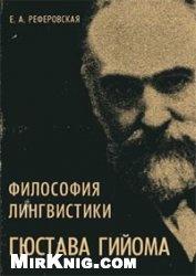 Книга Философия лингвистики Гюстава Гийома
