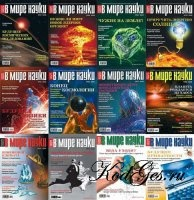 Журнал В мире науки. Архив 2008