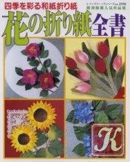 Журнал Hana Origami Zenshou №2192