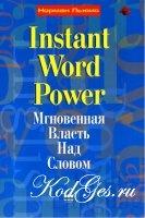 Мгновенная власть над словом