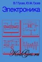 Книга Электроника