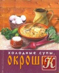 Книга Холодные супы, окрошки.