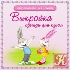 Книга Энциклопедия для девочки. Выкройка одежды для кукол