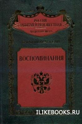 Врангели Николай, Мария и Алексей - Воспоминания