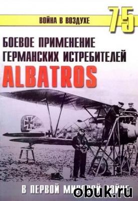 Книга Война в воздухе №75. Боевое применение Германских истребителей Albatros в Первой Мировой войне