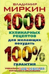 Книга 1000 кулинарных рецептов для желающих похудеть. 100% гарантия.