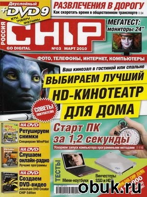 Журнал Chip №3 (март 2010) Россия