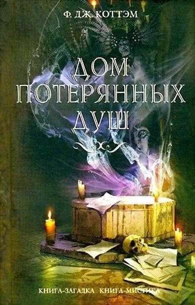 Ф. Дж. Коттэм Дом потерянных душ