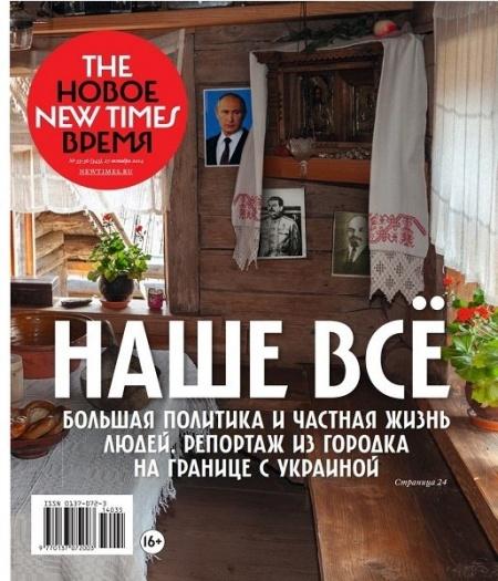 Книга Журнал: The New Times №35-36 (октябрь 2014)