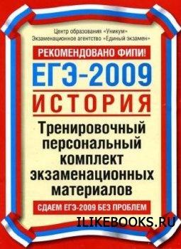 Книга ЕГЭ - 2009. История. Тренировочный персональный комплект экзаменационных материалов
