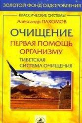 Книга Очищение.Первая помощь организму.Тибетская система очищения