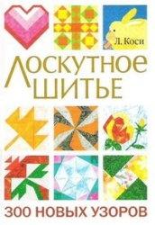 Книга Лоскутное шитье. 300 новых узоров