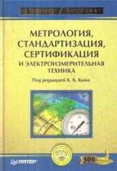 Книга Метрология стандартизация сертификация и электроизмерительная техника