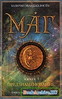 Книга Маг. Предзнаменование.