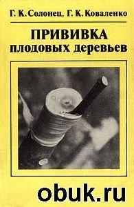 Книга Прививка плодовых деревьев