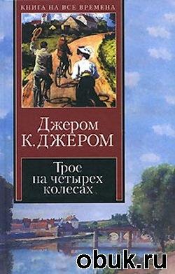 Книга Трое на четырех колесах (аудиокнига)