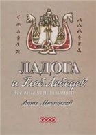 Книга Ладога и Глеб Лебедев