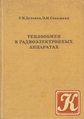 Книга Теплообмен в радиоэлектронных аппаратах